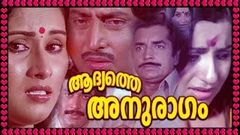 Aadyathe Anuraagam Malayalam evergreen movie | Malayalam Full movie