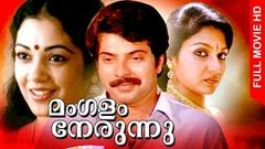 Malayalam Super Hit Movie | Mangalam Nerunnu | Family Thriller Movie | Ft Mammootty, Madhavi