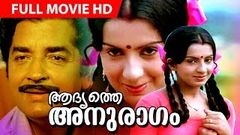 Super Hit Malayalam Movie | Aadyathe Anuraagam [ HD ] | Full Movie | Ft.Prem Nazir, Ambika