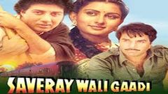 Saveray Wali Gaadi l Super Hit Hindi Movie l Sunny Deol, Poonam Dhillon l 1986