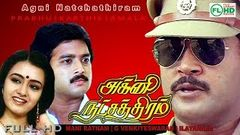Tamil full movie | Classic Cinema | Agni natchathiram | Ft ; Prabhu | Karthik | Amala | Nirosha others