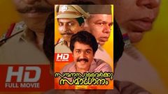 Malayalam Full Movie - Sanmanassullavarkku Samadhanam