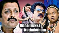 Onna Irukka Kathukanum | Tamil Full Movie | Sivakumar, Goundamani