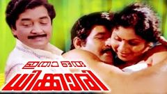 Malayalam Full Movie Itha Oru Dhikkari | Super Hit Movies | Prem Nazir | Soman | Jayabharathi | HD