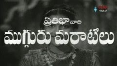 Mugguru Maratilu Full Movie