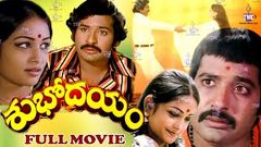 SHUBHODAYAM | TELUGU FULL MOVIE | CHANDRAMOHAN | SULAKSHANA | MANORAMA | TELUGU MOVIE CAFE