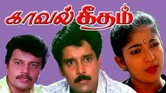 Official Upload | Kaaval Geetham | Vikram, Sithara, Disco Santhi | Tamil Full Movie
