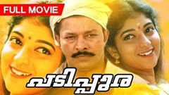 Malayalam Full Movie | Padippura | Classic Movie | Ft Murali, Sithara