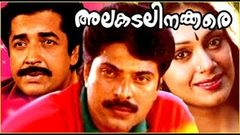 Idavelakku Shesham 1984 Full Malayalam Movie I Mammootty