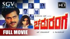 Kannada Movies Full Chaduranga Kannada Movies Full | Kannada Movies | Ambarish, Ambika