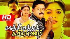Tamil movies 2014 Full Movie | Kanchipuram Kalyanam | Tamil Full Movies [2014}