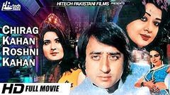 Chirag Kahan Roshni Kahan (Full Movie) - Nadeem & Shabnam - Hi-Tech Pakistani Films