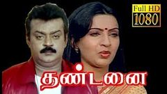 Thandanai | Vijayakanth, Ambika | Superhit Tamil Movie HD