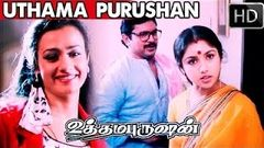Uthama Purushan Tamil Full Family Movie Prabhu Revathi Amala V K Ramaswamy