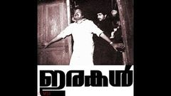 Irakal | Classic Malayalam Psychological Thriller Movie by KG George