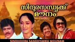 Malayalam Old Movie | Sindoora Sandhyakku Mounam | Malayalam Full Movie | Malayalam Super Hit Movie
