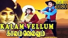 Kalam Vellum | Tamil Action Movie | Jaishankar, Vijaya Kumari, Gandhimathi | Film Library