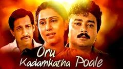 Nandini Oppol 1994: Full Length Malayalam Movie