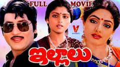 ILLALU | TELUGU FULL MOVIE | SHOBAN BABU | JAYASUDHA | SRIDEVI | V9 VIDEOS