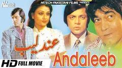 Naseeb apna apna 1970 B W Pakistani movie Part 1 of 2 | Waheed Murad | Shabnam