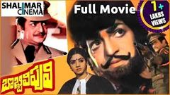 Bobbili Puli (1982) Telugu Full Movie - NTR Sri Devi