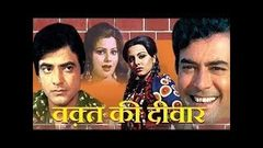 Waqt Ki Deewar Hindi Full Movie | Sanjeev Kumar Neetu Singh Jeetendra | Bollywood Old Movies