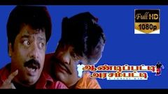 Andipatti Arasampatti 2002 Hits Tamil Movie | Movie Online | Full Movie HD | Pandiarajan Manorama