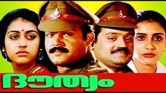 Douthyam | Malayalam Hit Action Full Movie | Mohan Lal