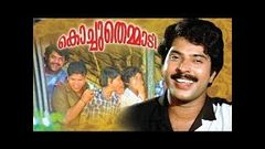 Super Hit Mammootty Malayalam Movie Kochu Themmadi Malayalam Full Movie Best Malayalam Movie
