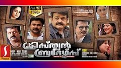 Christian Brothers | Malayalam Full Movie |Mohanlal | Suresh Gopi | Dileep