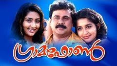 One Man Show | 2001 | Full Malayalam Movie | Jayaram | Samyuktha Varma | Lal | Manya