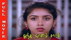 Antha Vaanam Satchi Movie HD | Mammootty, Revathi and Rahman | Tamil Full Movie