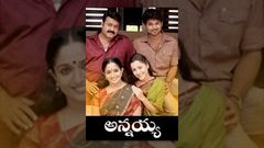 Annayya - Telugu Full Lenght Movie [HD] - Mohanlal Kavya Madhavan