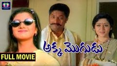 Akka Mogudu Telugu Full Movie | Sivarajkumar | Rambha | Prakash Raj | Telugu Full Screen