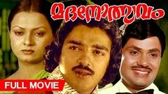 Superhit Malayalam Love Story | Madanolsavam | Full Movie | Ft Kamal Hassan, Jayan, Zarina Wahab