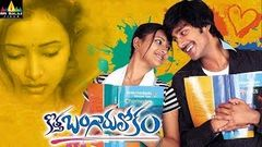 Kotha Bangaru Lokam Shortened Movie | Varun Sandesh, Swetha Basu, Prakash Raj | Sri Balaji Video