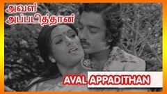 Tamil Full Movie Aval Appadithan | Aval Appadithan | super hit movie | 2015 Upload HD