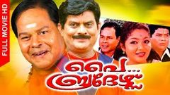 Malayalam Super Hit Movie | Pai Brothers [ HD ] | Full Comedy Movie | Ft Jagathy, Innocent