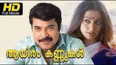 Ayiram Kannukal Full Malayalam Movie | Mammootty, Shobhana | Full Length Malayalam Movie Online