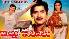 ILLU ILLALU | TELUGU FULL MOVIE | KRISHNA | VANISRI | GUMMADI | TELUGU MOVIE CAFE