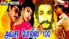Avasara Police 100 Tamil Full Movies l Tamil Super Hit Movies l Tamil Online Full Movies