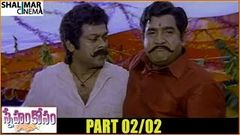 Sneham Kosam Telugu Movie Part 02 02 | Chiranjeevi, Meena | Shalimarcinema