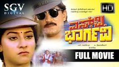 Kannada Movies Full | SP Bhargavi Kannada Full Movie | Kannada Movies