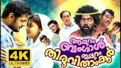 Appuram Bengal Ippuram Thiruvithamkoor Full Movie 4K | Malayalam Full Movie | 4K Movies Malayalam