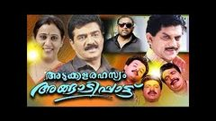 Super Hit Malayalam Movie Adukkala Rahasyam Angadipattu Full Movie Malayalam Comedy Movie