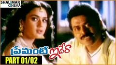 Prematho Raa 1998:Full Length Telugu Movie