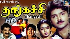 Thangachi Full Movie HD | Ramki, Seetha, Nizhalgal Ravi, Senthil | Old Tamil Movies | GoldenCinemas
