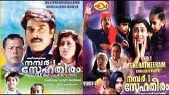 No 1 Snehatheeram Bangalore North 1995: Full Malayalam Movie I Mammootty Priya Raman