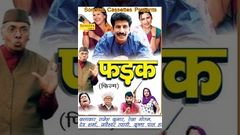 Fadak | फड़क | Janeshwer Tyagi, Krishanpal, Monika | Hindi Super Hit Comedy Full Movies