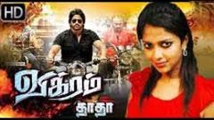 Vikramdada ( Bejawada ) 2012 Tamil Full Movie HD - Naga Chaitanya Amala Paul